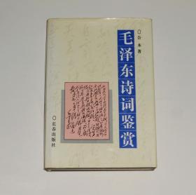 毛泽东诗词鉴赏 精装  1997年