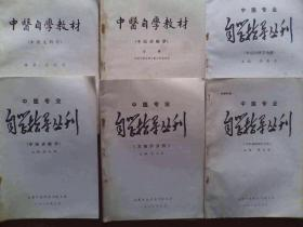 中医自学指导丛刊,共6本,中药