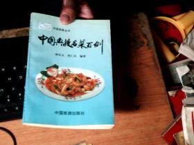 中国典故名菜百例          Q2