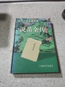 说岳全传(一版一印)