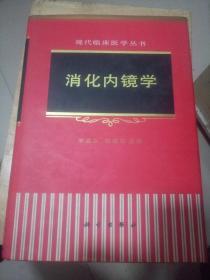 消化内镜学  现代临床医学丛书(16开精装厚册)自然旧品好如图