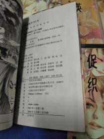 聊斋卡通漫画版【促织,娇娜,洛阳牡丹,翩翩,白暴食女漫画图片
