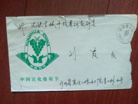 中国宣化葡萄节纪念实寄封,盖中国宣化葡萄节纪念戳,1988年河北宣化邮戳、落地戳清晰,少见