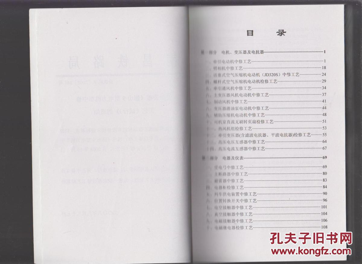 【图】SS9G电力机车中修工艺_南昌铁路局_孔比例纸张平面图图片