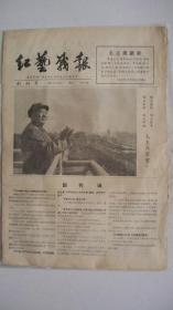1967年2月15日北京京剧一团主办《红艺战报》(创刊号、1-4版缺5-6版)