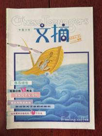 〈中国少年文摘〉2004年1月