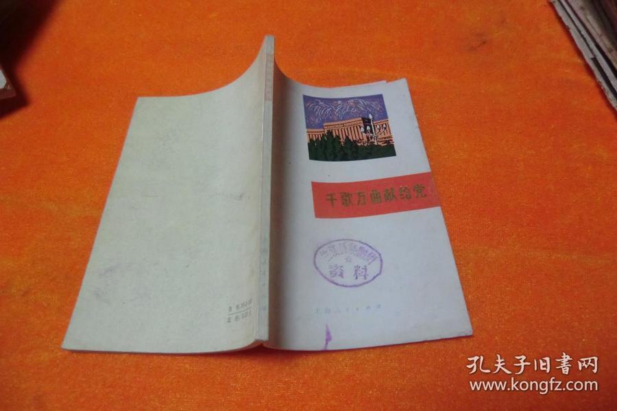 千歌万曲献给党        上海人民出版社