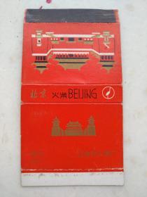火花2、北京-午门,北京市火柴厂,规格56*102MM,9品