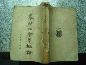 农村社会学概论(民国23年初版,中华书局。)