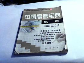中国高考宝典.数学