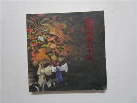 《龙梅情牵五十年》粤剧名伶龙剑笙,梅雪诗演艺特辑 (24开 8品)