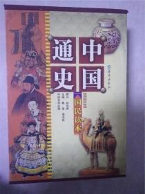 中国通史(插图版国民读本共5册全)
