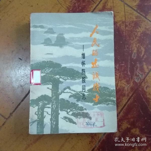 人民的忠诚战士——缅怀陈毅同志 .