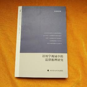 法哲学与法学方法论丛书:语用学视域中的法律推理研究