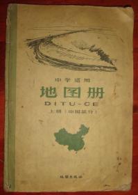 中学适用---地图册【(上册)中国部分】