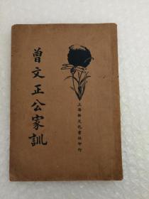 曾文正公家训(民国二十五年版)(全一册)