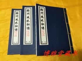 古抄本《赣州风水秘传》线装32开3册影印本