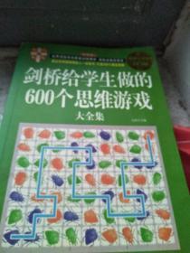 剑桥给学生做的600个思维游戏(大全集)