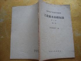 初级中学技术基础知识  第二册
