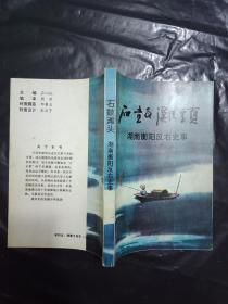 石鼓滩头  湖南衡阳反右史事     书品如图   内容完整