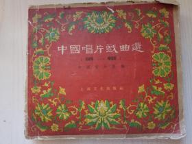 中国唱片戏曲选 (第一辑)