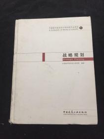 中国城市规划设计研究作品系列1:战略规划