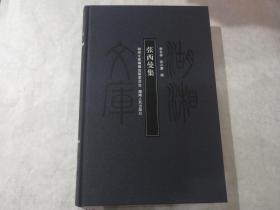 湖湘文库:《张西曼集》