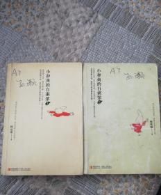小和尚的白粥馆2.3(两册合售)