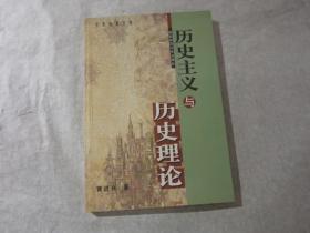 学术名著文库:历史主义与历史理论