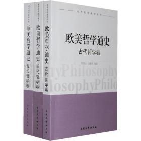 欧美哲学通史(3卷本)
