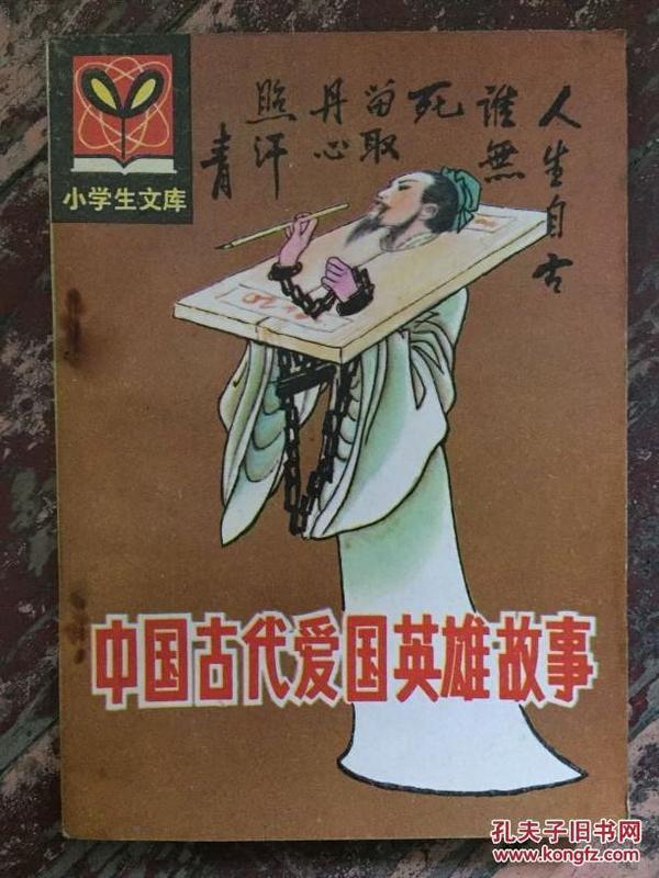 小学生文库【中国古代爱国英雄故事】飞将军李