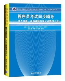程序员考试同步辅导:考点串讲、真题详解与强化训练(第2版)