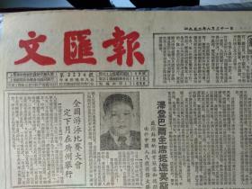 1952年8月31《文汇报》