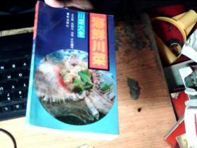 海鲜川菜(川菜大全)         Q2