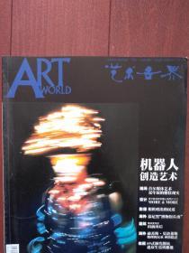 艺术世界创刊200期,机器人创作艺术,非人的艺术,第42届柏林爵士音乐节,螳螂城市,兀鹏辉作品。首尔媒体艺术双年展,中国童话