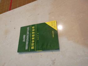 教师审美教育修养,百家出版社(1993年一版一印仅印2500册品好未阅)