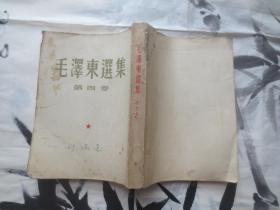 毛泽东选集 第四卷 北京第四次印刷