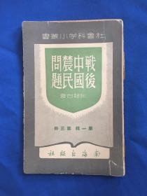 战后中国农民问题【第一辑  第三册】民国三七年五月