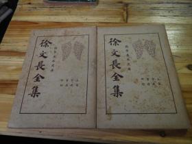 民国24年版 国学基本文库《徐文长全集》(上下两册合售)