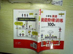 小学生英语阅读阶梯训练100篇:3年级 .