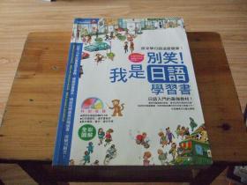别笑!我是日语学习书 附光盘