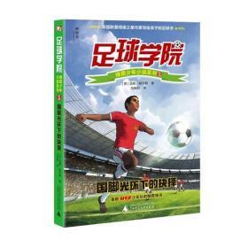 儿童文学:足球学院 6 神奇队长的新生 全6册批