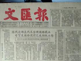 1952年9月1《文汇报》