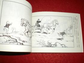 连环画,中国民间故事之 天女散花 江栋良绘画,上海人民美术出版社,一版一印 江栋良绘画,