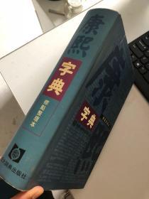 康熙字典:标点整理本  16开厚册精装