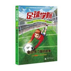 儿童文学:足球学院 3 最佳守门员的心事 全6册批