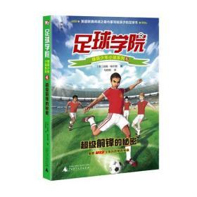 儿童文学:足球学院 4 超级前锋的秘密 全6册批