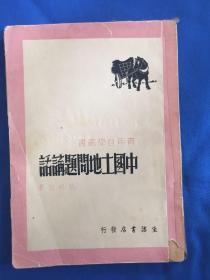 民国38版 中国土地问题讲话