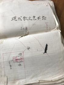 2245:1985年吴欢章 手稿《现代散文艺术论  手稿》209张一厚叠,有排版撮字施工单