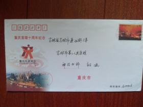 重庆直辖十周年纪念实寄封,2007重庆机盖邮戳、落地戳